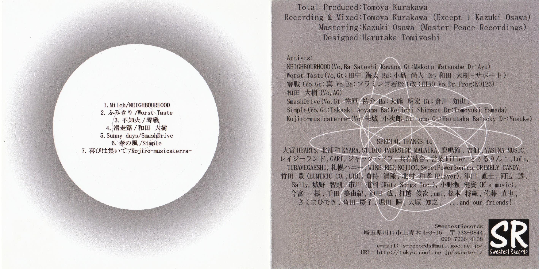 SRCDR-0005|中ジャケット(見開き)